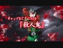 【ギャップおじさんTRPG】『殺人鬼』(今回予告)