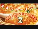 チキンラーメンを激ウマにする調理法2【3分じゃない熱湯が肝心】