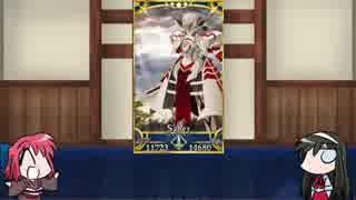 【FGO】Fate/ぐだぐだサーヴァントオーダーその60