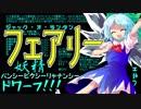 チルノと大妖精が妖精を解説するよ!