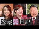 【夜桜亭日記 #89 after】水島総が視聴者の質問に答えます![桜H31/1/26]