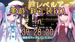 【FGO】美遊 絆礼装RTA in 39:28:20