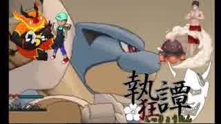 【ポケモンUSM】カメックスと一緒に執狂譚
