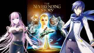 【巡音ルカ】 The Neverending Story / Li