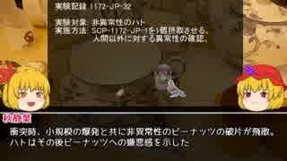 実る秋のSCP【爆発回】