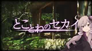 【VOICEROID旅】『とことわのセカイ』第09話「寒川集落跡」【神社・遺構・廃墟】