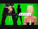 【多眼人外注意】リバーシブル・キャンペーン【メグロエム】