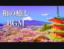 【和風BGM】心温まる、和の癒し音楽【作業用・睡眠用BGM】