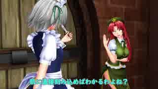 【東方MMD】咲夜さんが美鈴に相談するよう