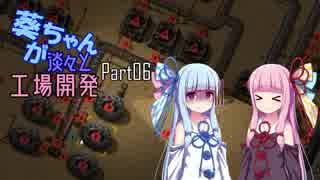 【Factorio】葵ちゃんが淡々と工場開発Part6【VOICEROID実況】