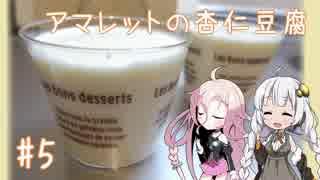 女子大生あかりのお手軽Kitchen#5「アマレットの杏仁豆腐」