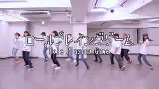 【大型コラボ】ロールプレイングゲーム 【踊ってみた】