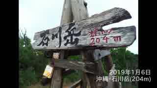 【RTA?】沖縄石川岳攻略