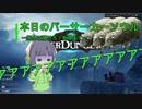 【Overdungeon】本日のバーサーカーソウル〜飛んで弾けろ!を添えて〜【VOICEROID実況】