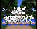 【アメリカ横断ウルトラクイズ】◆30代 はじめての渡米◆part8