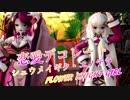 1124【MMD】恋愛デコレート【FLOWER KNIGHT GIRL シュウメイギク・エノテラ】