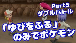 【ピカブイ】「ゆびをふる」のみでポケモン【Part05】(みずと)