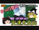 【ゆっくり解説】別名お〇ぱい山?安達太良山に登る 前編(ゆっくり登山 東北編) -【Mountain Climbing video】Mt.Adatara Fukushima Japan