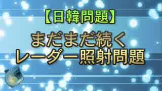 【日韓問題】まだまだ続くレーダー照射問題