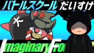 【ポケモンUSM】マラカッチガチンコImaginary Frontier!!【VS だいすけさん】