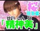【ドキサバ全員恋愛宣言】山に潜むマムシと共に☆海堂薫part....