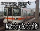 KATOの313系(旧製品)を国鉄湘南色の車輌に魔改修