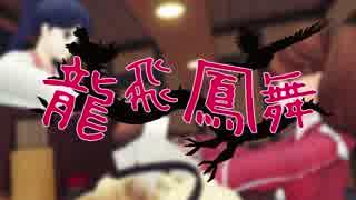 【MMD艦これ】龍飛鳳舞【MMD紙芝居】