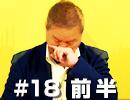 【原口のすべて 魅せろ 震わせろ】金村義明のニコ生★野球漫談#18 1/2