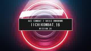 【エースコンバット7】 いいちコンバット Part.16(終) 【ストーリーモード/ACE】