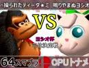 【ヨシオ杯】64スマブラCPUトナメ実況~最弱決定トーナメント~【3位決定戦】
