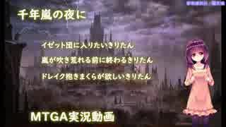 【MTGA】千年嵐の夜に【その1】