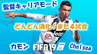 【どんどん消化3】チェルシー監督キャリアモード18-19【FIFA19】