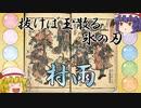 【ファンタジー武器をゆっくり解説】第十九回 村雨(村雨丸)