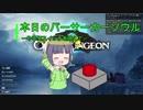 【Overdungeon】本日のバーサーカーソウル〜やる気スイッチを添えて〜【VOICEROID実況】