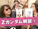第116回『今夜決定☆第2回ヤンサンOPアニメ選手権!〜君は、シャア・アズナブルという男を知っているかね sign of Ζ・始動』