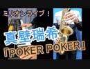 【ミリオンライブ!】「POKER POKER」をサックスとピアノとシンセで演奏してみました