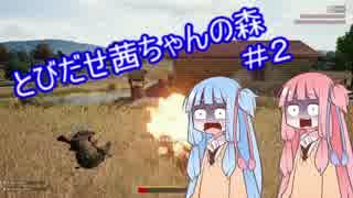 【PUBG】とびだせ茜ちゃんの森 2歩目【VOI