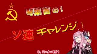 "【Hoi4】茜ちゃんのソ連チャレンジ『""白""の場合』【VOICEROID実況】"