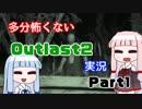 【Outlast2】多分怖くないOutlast2実況 Part1【琴葉茜・葵実況プレイ】