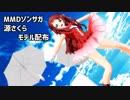 【MMDゾンサガ】源さくらのXYZの魔法(モデル配布)