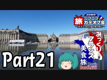 みっくりフランス美食旅ⅡPart21~月の港~