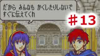 【ファイアーエムブレム】思考雑魚っぱの封印の剣  part13