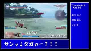 【DFFNT/AC】スイフト出し切りにサーチHP刺すだけの動画【サーチHP全種】
