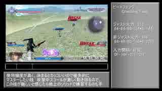 【DFFNT/AC】リフレッシュスコール ジャスト入力解説