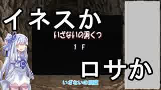 【トルネコの大冒険3】完全クリアを目指し