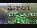 【Minecraft】高さ縛りのワールドで工業系(仮題) 第1話前編【ゆっくり実況】