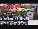 【おそ松さん】BGM へそくりウォーズ「Mission of 6-MEN 松ノ...