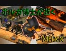 【ゆっくり実況】ボルガ博士が逝くMHXX #2【ボマーニャンター】
