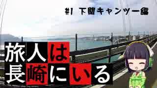 旅人は長崎にいる#1 下関キャンツー編