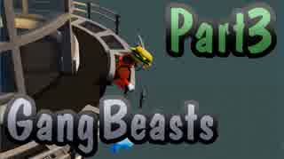 【GangBeasts】平和主義者達の仲良死バトルロイヤル Part3【実況】